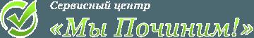 Сервисный центр «Мы Починим» в Самаре