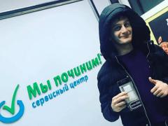Довольный клиент МыПочиним